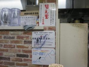 超濃厚とんこつラーメン@麺屋ごうせい:スープの濃さの目安