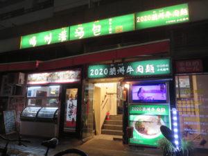 蘭州牛肉麺(細)@2020 蘭州牛肉麺:外観