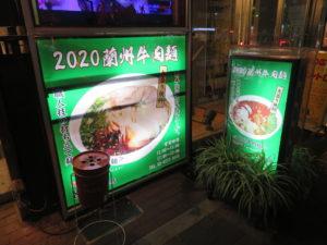 蘭州牛肉麺(細)@2020 蘭州牛肉麺:営業時間