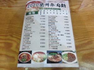 蘭州牛肉麺(細)@2020 蘭州牛肉麺:メニュー1