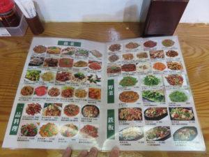 蘭州牛肉麺(細)@2020 蘭州牛肉麺:メニュー2