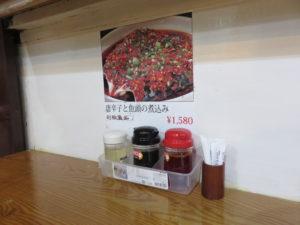 蘭州牛肉麺(細)@2020 蘭州牛肉麺:卓上