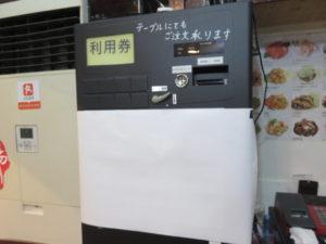 蘭州牛肉麺(細)@2020 蘭州牛肉麺:券売機