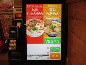 野菜仕立ての醤油らあめん@九州じゃんがらプラス:券売機1