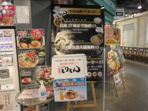 あっさり豚骨ラーメン@麺の章 九州 とりとん:案内ボード
