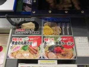あっさり豚骨ラーメン@麺の章 九州 とりとん:券売機上