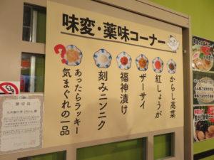 あっさり豚骨ラーメン@麺の章 九州 とりとん:味変・薬味コーナー案内