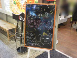 あっさり豚骨ラーメン@麺の章 九州 とりとん:お店案内ボード