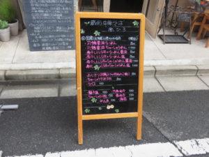 丸鶏醤油らーめん@蔵前 中華そば 高ひろ:メニューボード1