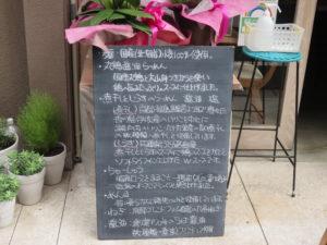 丸鶏醤油らーめん@蔵前 中華そば 高ひろ:メニューボード2