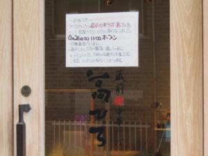 丸鶏醤油らーめん@蔵前 中華そば 高ひろ:オープン案内