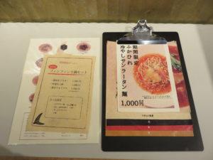 ふかひれ贅沢フォアグラ麺@フカヒレ フィンフィン 新橋店:メニュー