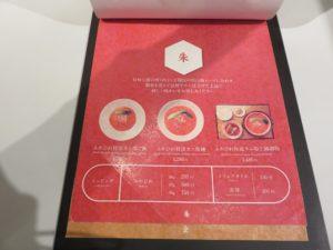 ふかひれ贅沢フォアグラ麺@フカヒレ フィンフィン 新橋店:メニュー:赤
