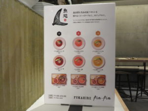 ふかひれ贅沢フォアグラ麺@フカヒレ フィンフィン 新橋店:メニュー:仕切り
