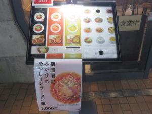 ふかひれ贅沢フォアグラ麺@フカヒレ フィンフィン 新橋店:メニューボード