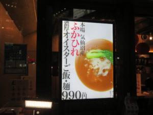 ふかひれ贅沢フォアグラ麺@フカヒレ フィンフィン 新橋店:案内ボード