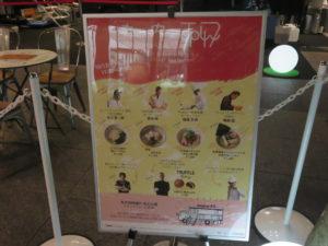 さくらんぼ鶏の鯛スープそば@丸の内×Japan47 ストリートレストラン:メニューボード
