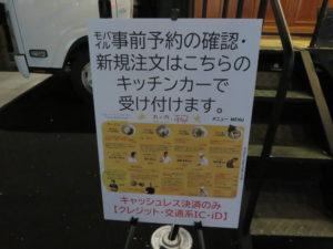 さくらんぼ鶏の鯛スープそば@丸の内×Japan47 ストリートレストラン:注文案内