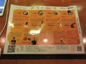 さくらんぼ鶏の鯛スープそば@丸の内×Japan47 ストリートレストラン:メニュー