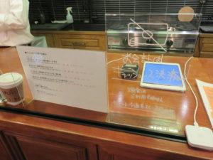 さくらんぼ鶏の鯛スープそば@丸の内×Japan47 ストリートレストラン:会計