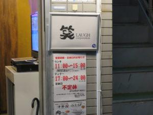 紀州乃醤油@和歌山中華そば 津多屋:営業時間