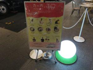 宮崎 日向そば@丸の内×Japan47 ストリートレストラン:メニューボード