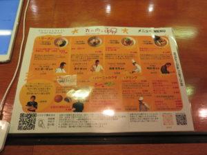 宮崎 日向そば@丸の内×Japan47 ストリートレストラン:メニュー