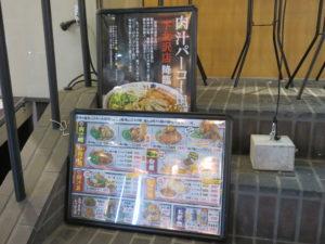 肉汁パーコー担々麺@肉汁麺ススム 下北沢店:メニューボード