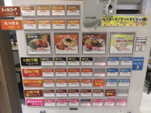 肉汁パーコー担々麺@肉汁麺ススム 下北沢店:券売機
