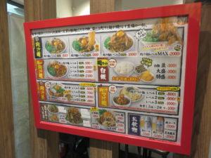 肉汁パーコー担々麺@肉汁麺ススム 下北沢店:メニュー
