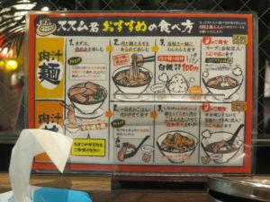 肉汁パーコー担々麺@肉汁麺ススム 下北沢店:食べ方