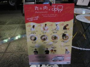 北海道ホタテ入り汁なし担々麺@丸の内×Japan47 ストリートレストラン:メニューボード