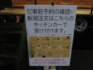 北海道ホタテ入り汁なし担々麺@丸の内×Japan47 ストリートレストラン:案内
