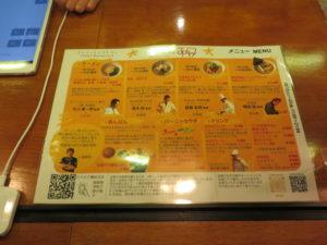 北海道ホタテ入り汁なし担々麺@丸の内×Japan47 ストリートレストラン:メニュー