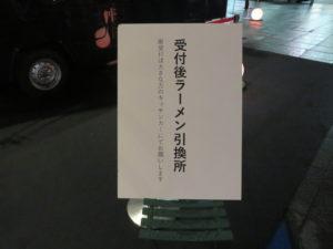 北海道ホタテ入り汁なし担々麺@丸の内×Japan47 ストリートレストラン:引換所