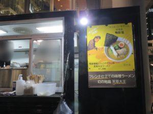 熊本味噌とショコラブランの天草大王ラーメン@丸の内×Japan47 ストリートレストラン:メニュー