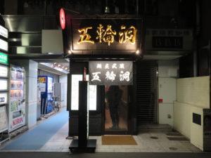 五輪洞ら~麺(並盛り)@麺屋武蔵 五輪洞:外観