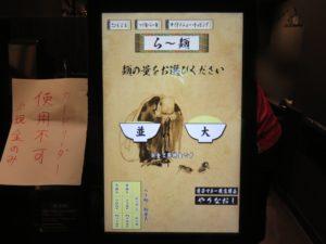 五輪洞ら~麺(並盛り)@麺屋武蔵 五輪洞:券売機:麺量