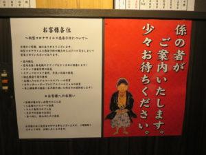 五輪洞ら~麺(並盛り)@麺屋武蔵 五輪洞:案内