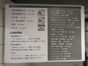 帆立白醤油そば@麺処 に志の:メニュー