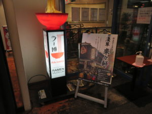 らうめん(青竹打ち)@淺草 來々軒:新横浜ラーメン博物館
