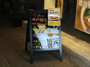 千葉県勝浦風タンタンメン@魂麺 横浜反町店:案内ボード