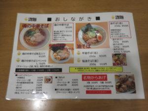 千葉県勝浦風タンタンメン@魂麺 横浜反町店:メニュー1