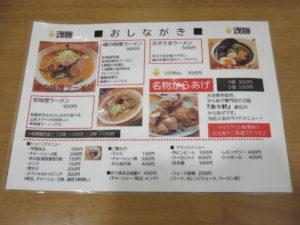 千葉県勝浦風タンタンメン@魂麺 横浜反町店:メニュー2