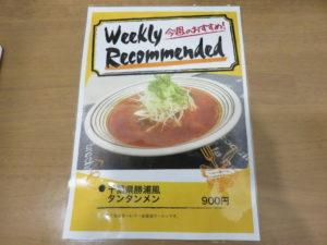 千葉県勝浦風タンタンメン@魂麺 横浜反町店:メニュー3