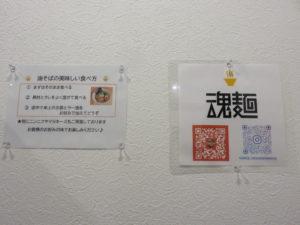 千葉県勝浦風タンタンメン@魂麺 横浜反町店:食べ方
