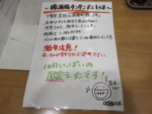 千葉県勝浦風タンタンメン@魂麺 横浜反町店:メニュー4
