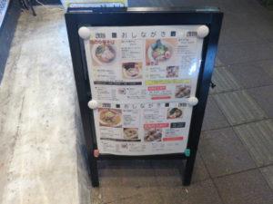 千葉県勝浦風タンタンメン@魂麺 横浜反町店:メニューボード