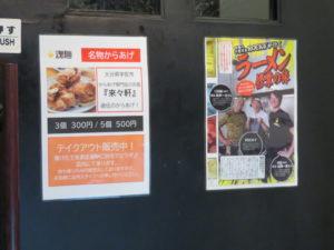 千葉県勝浦風タンタンメン@魂麺 横浜反町店:テイクアウト