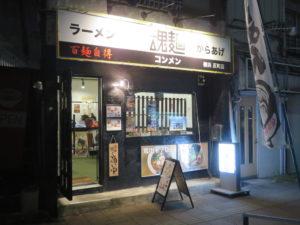 千葉県勝浦風タンタンメン@魂麺 横浜反町店:外観